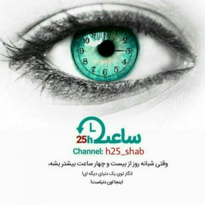 کانال ساعت ۲۵ شب