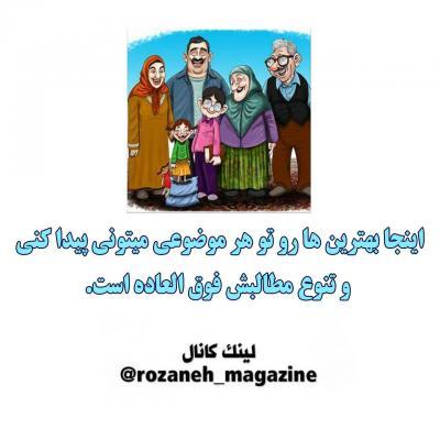 کانال مجله روزانه