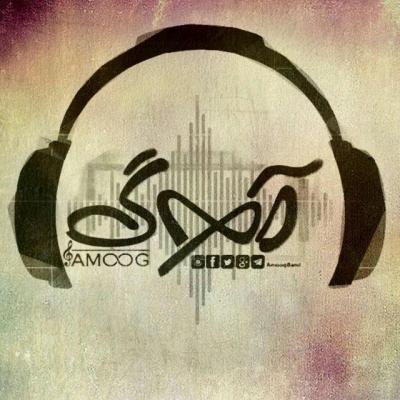 کانال رادیو آموگ
