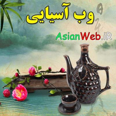 کانال وب آسیایی