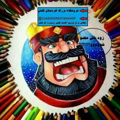 کانال فروشگاه کردستان کلش