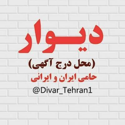 کانال دیوار استان تهران