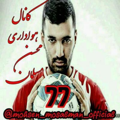 کانال هواداری محسن مسلمان