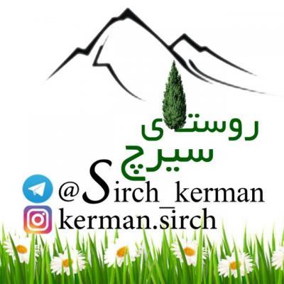کانال روستای سیرچ کرمان