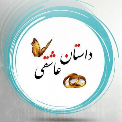 کانال داستان عاشقی