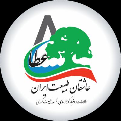 کانال عاشقان طبیعت ایران