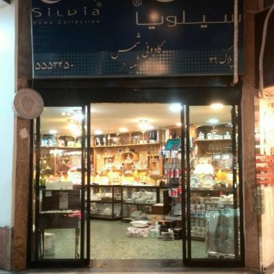 کانال فروشگاه شمس تبریز