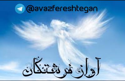 کانال آواز فرشتگان