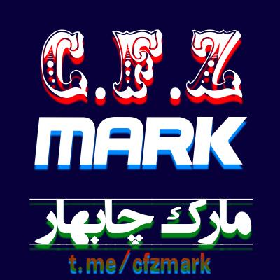 کانال مارک چابهار