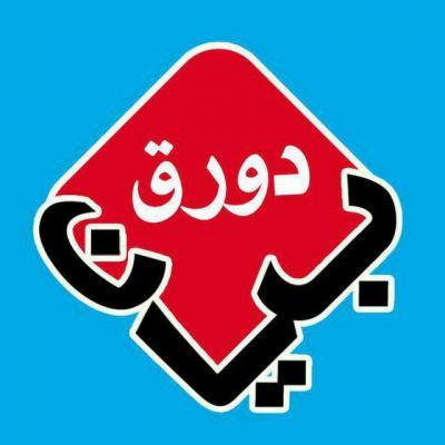 کانال خبری بیان الدورق