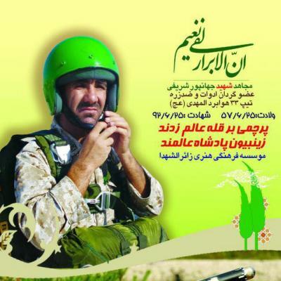 کانال شهید جهانپور شریفی