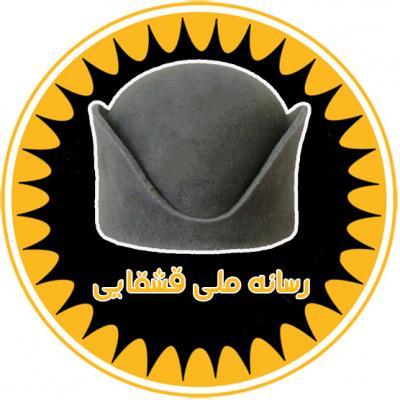 کانال رسانه ملی قشقایی
