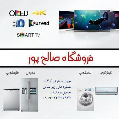 کانال فروشگاه صالح پور