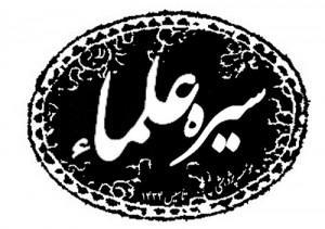 کانال سیره علما