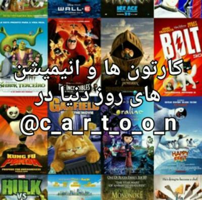 کانال انیمیشن و کارتون