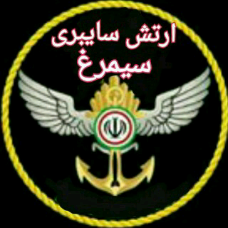 کانال ارتش سایبری سیمرغ
