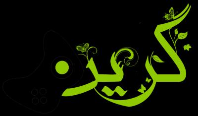 کانال گرین گیمز