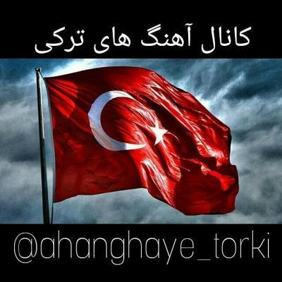 کانال آهنگ های ترکی