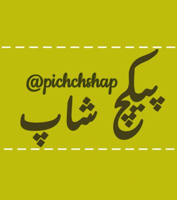 کانال پیکچ شاپ