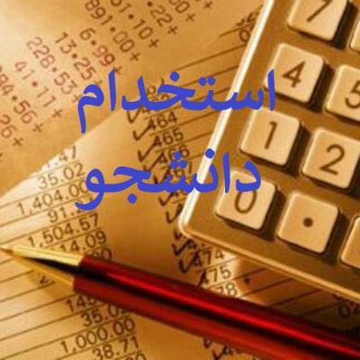 کانال استخدام حسابداری