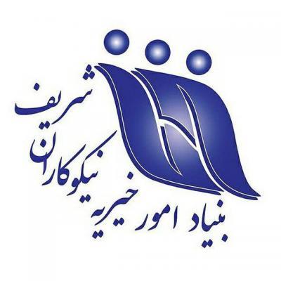 کانال خیریه نیکوکاران شریف