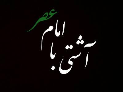 کانال آشتی با امام عصر عج