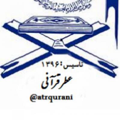 کانال عطر قرآنی