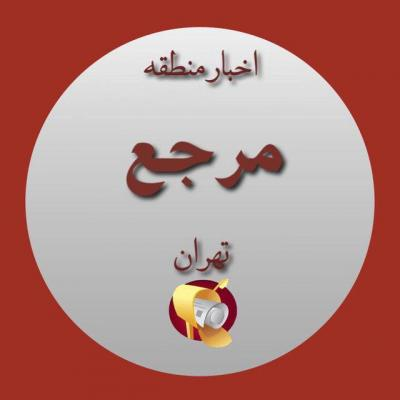 کانال اخبار مناطق تهران
