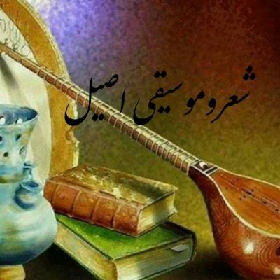 کانال شعر و موسیقی اصیل
