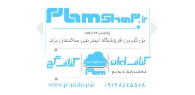 کانال فروشگاه pbmshop