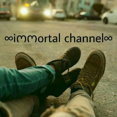 کانال ∞🌼iოოortal🌼∞