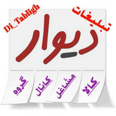 پایگاه اطلاع رسانی شهرداری جویبار