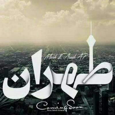 کانال طهران بدون تو