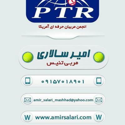 کانال آموزش تنیس
