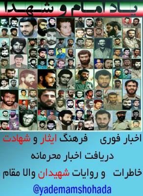 کانال یاد امام و شهدا