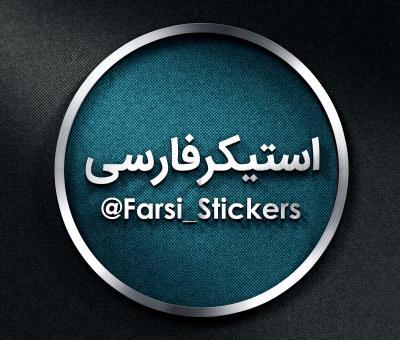 کانال استیکر فارسی