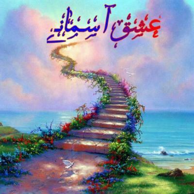 کانال مذهبی عشق آسمانی