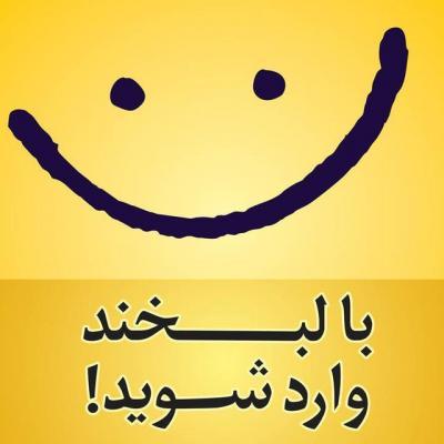 کانال لبخند گرام