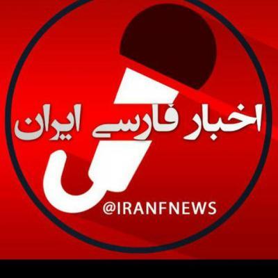 کانال خبر روز ایران