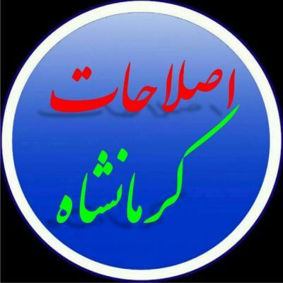 کانال اصلاحات کرمانشاه