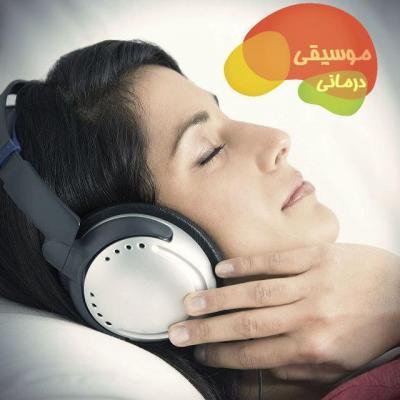 کانال موزیک درمانی