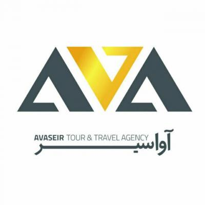 کانال آژانس مسافرتی آواسیر