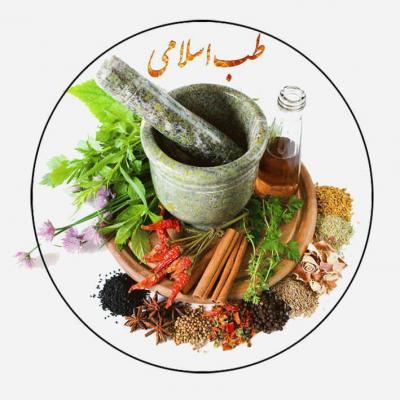 کانال طب اسلامی