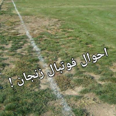 کانال احوال فوتبال زنجان