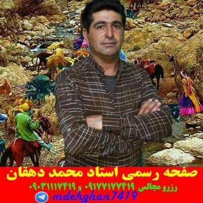 کانال استاد محمد دهقان