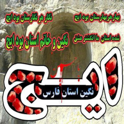 کانال ایج نگین استان فارس