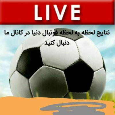 کانال نتایج زنده فوتبال