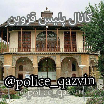 کانال اخبار پلیس قزوین