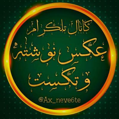 کانال عـکسـ نوشتهـ وتـکستـ