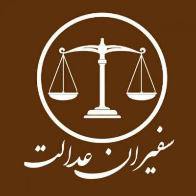 کانال سفیران عدالت